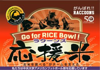 【ーGO for RICE BOWL!-お米を食べる、 がチームを支える!ラクーンズ応援プロジェクト】